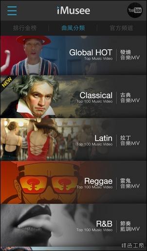 iMusee免費音樂收聽