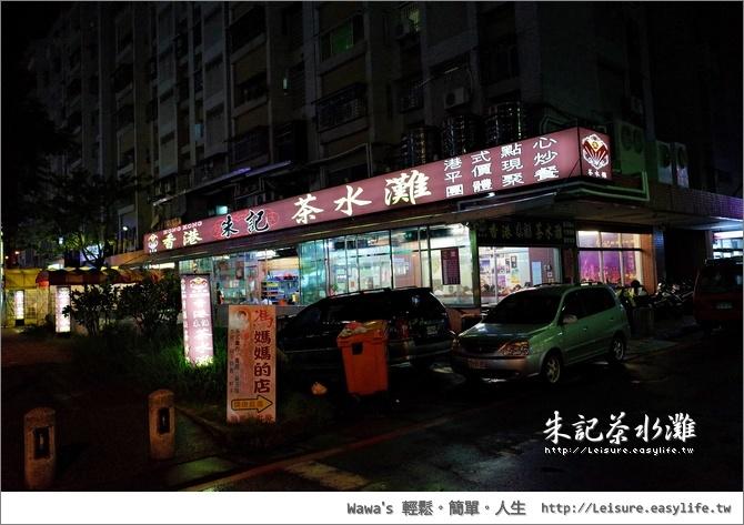 台南朱記茶水灘
