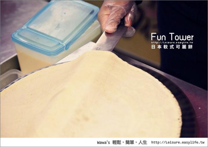 台南 Fun Tower 日式可麗餅、日本軟式可麗餅