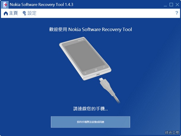 Nokia Software Recovery Tool 降版教學