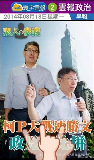 寰宇雲報新聞