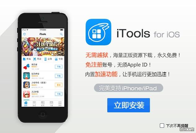 iTools 3