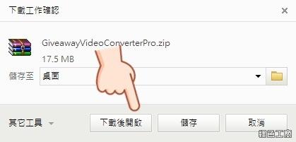 Video Converter Factory Pro 限時免費