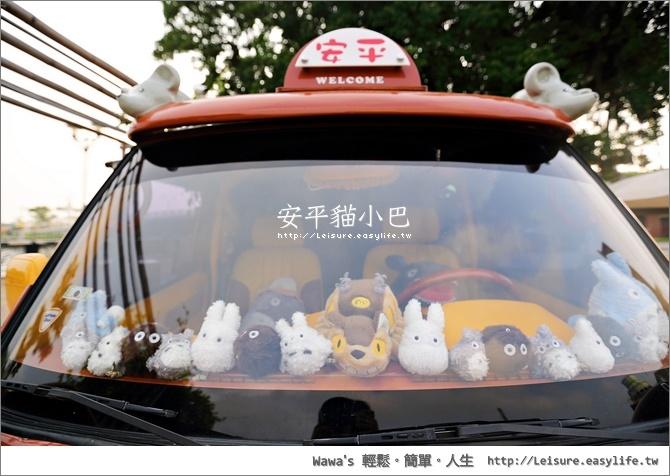 安平貓小巴。安平龍貓公車。安平景點