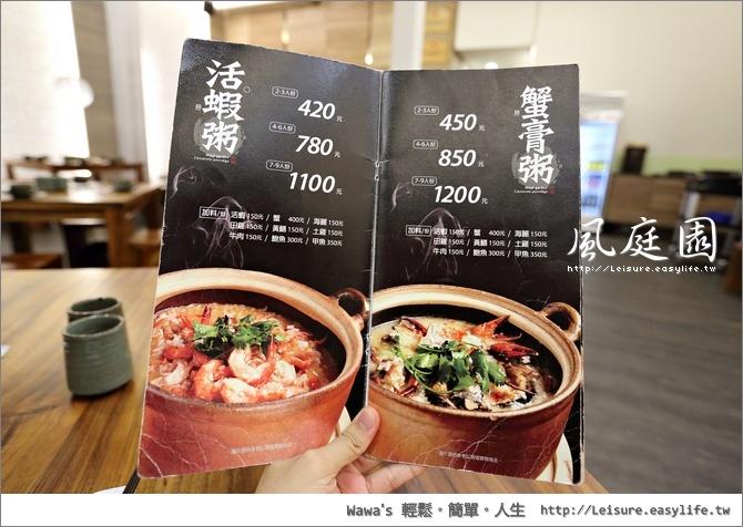 風庭園砂鍋粥專賣店