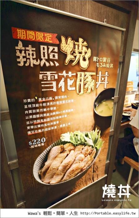 燒丼。台南燒丼。台南新光三越中山店燒丼