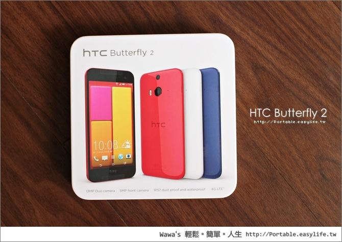 【開箱】HTC Butterfly 2 蝴蝶機二代,有打算入手嗎?來看看我的老實說!