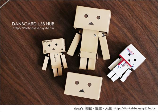 阿楞 USB HUB。DANBOARD USB HUB
