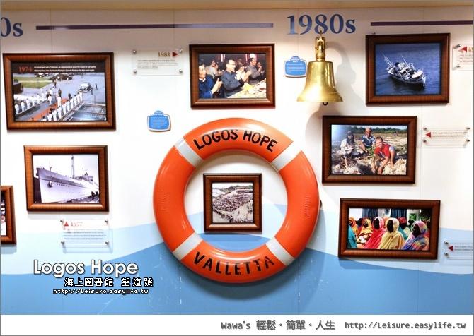 海上圖書館 Logos Hope 望道號