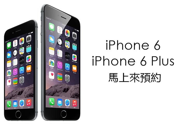 iPhone 6 三大電信預購