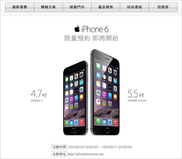 iPhone 6 中華電信預購