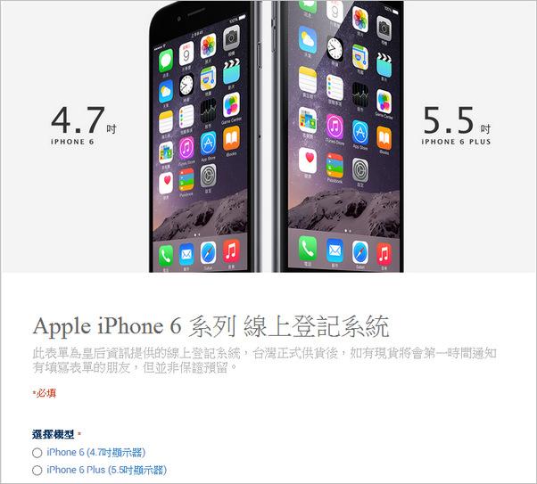 iPhone 6 單機預購