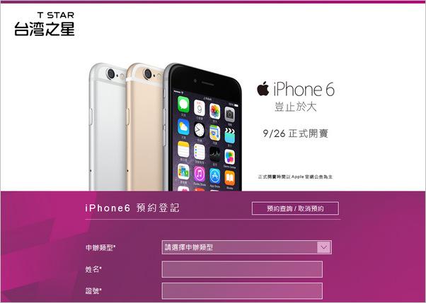 iPhone 6 遠傳預購