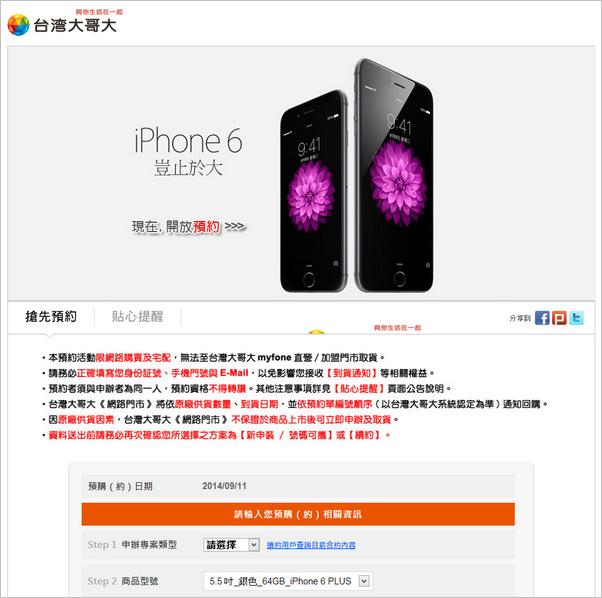 iPhone 6 台灣大哥大預購