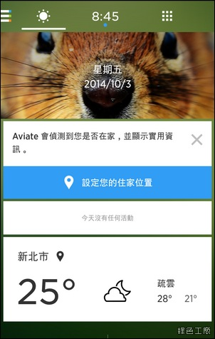 Yahoo Aviate 桌面