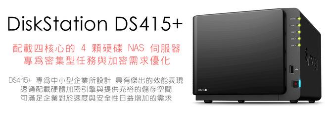 Synology DiskStation DS415+ 4Bay網路儲存伺服器