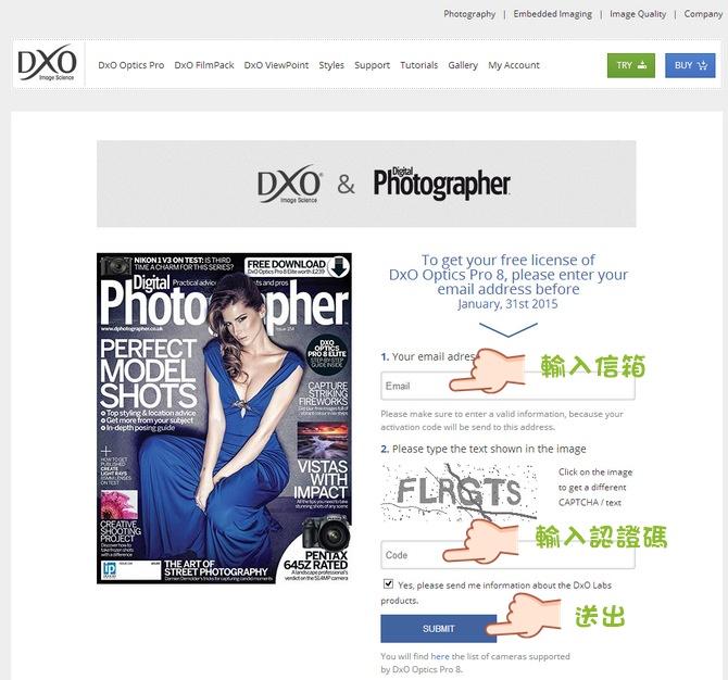 DxO Optics Pro 8 限時免費下載序號