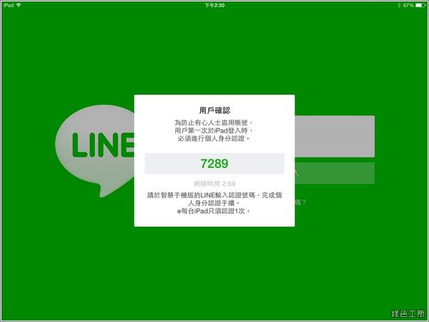 LINE for iPad,LINE iPad 版本