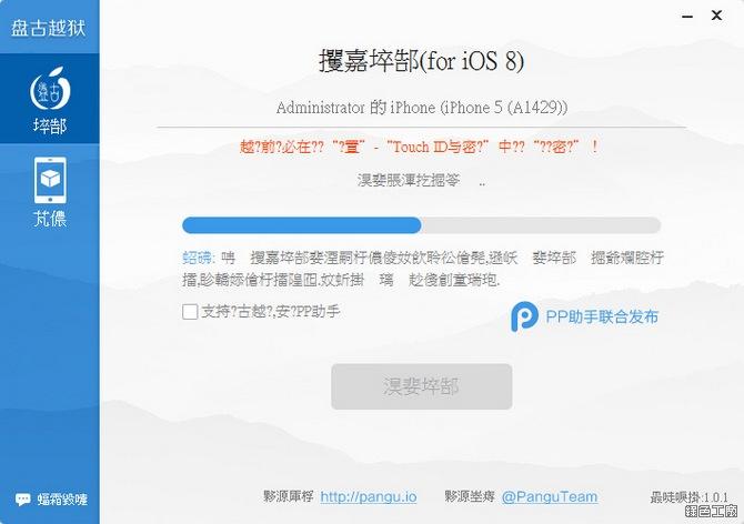 盤古 iOS 8.1 完美越獄JB