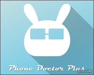手機醫生 Phone Doctor Plus