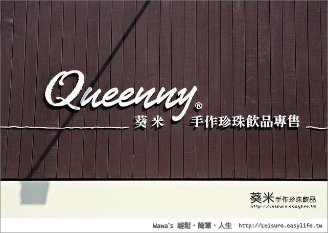 Queenny 葵米。手作珍珠飲品