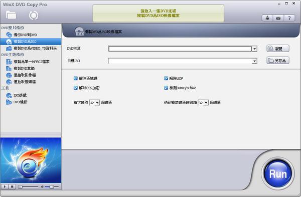 WinX DVD Copy Pro 限時免費