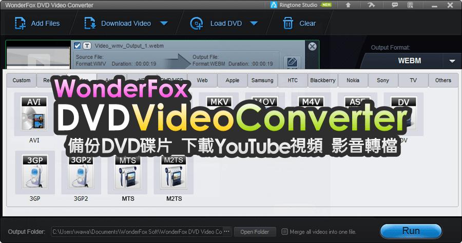 限時免費 WonderFox DVD Video Converter 17.4 備份 DVD 影音下載轉檔超 EASY