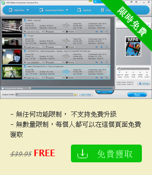 WonderFox HD Video Converter Factory Pro 限時免費、序號