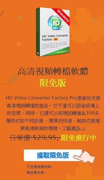 WonderFox HD Video Converter Factory Pro 限時免費、序號