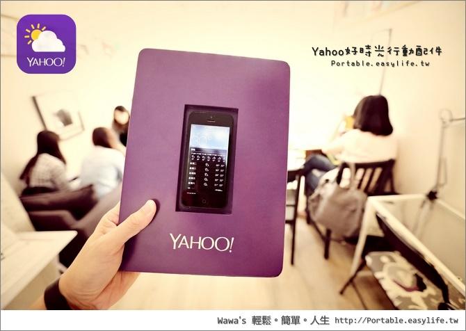 Yahoo好時光行動配件