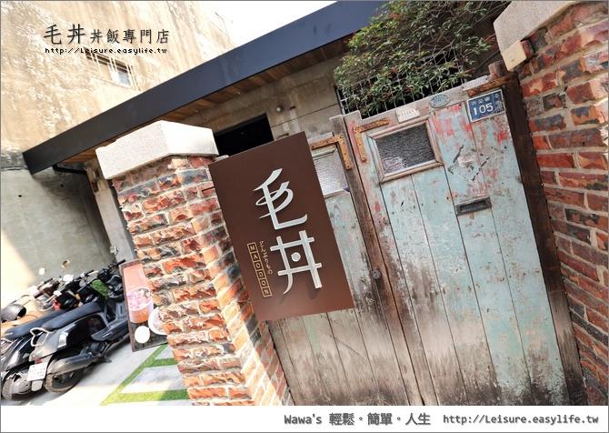 毛丼 丼飯專門店。台南老房子餐廳