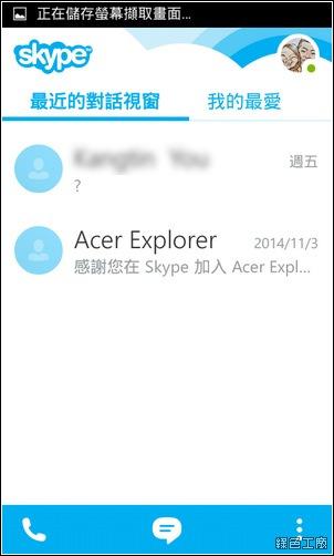 全球首支3G Skype專用機