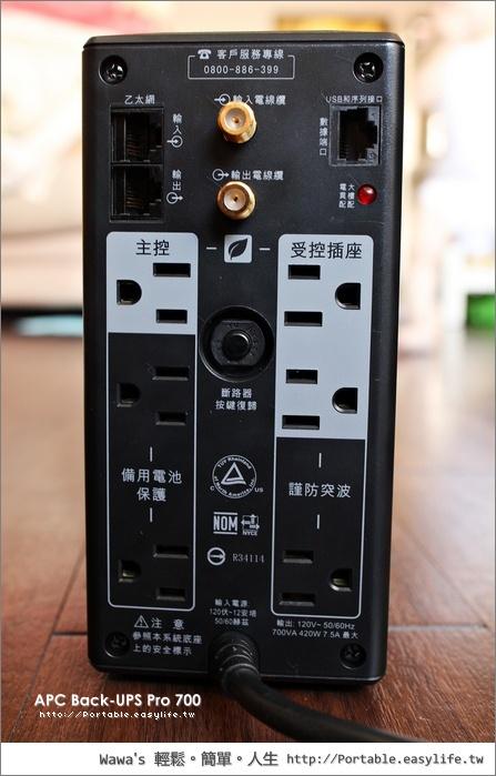 APC Back-UPS Pro 700、BR700G-TW