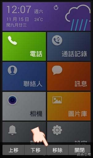 InFocus M330 更新黑屏手勢、EZ桌面、HotKnot熱傳
