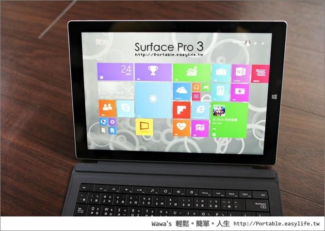Surface Pro 3 開箱評測