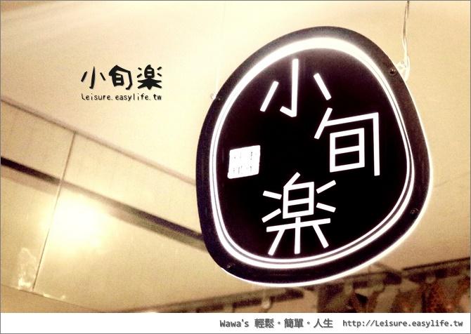 小旬樂日式便當專賣店。南紡夢時代