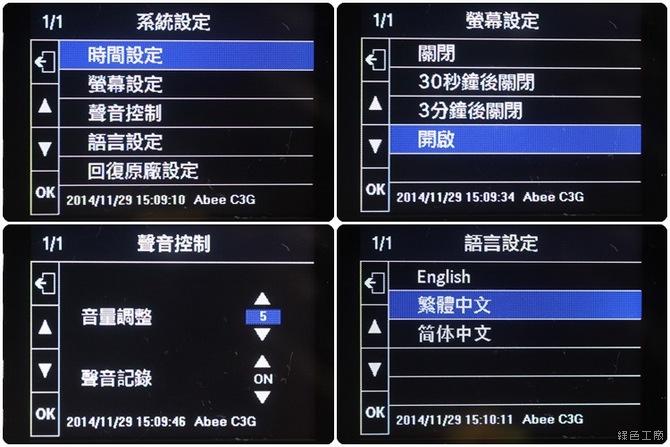 快譯通Abee C3G GPS 測速提示高畫質行車紀錄器
