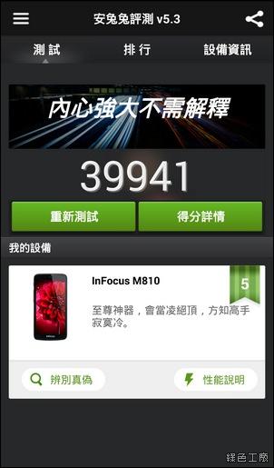 InFocus M810 全頻4G手機開箱