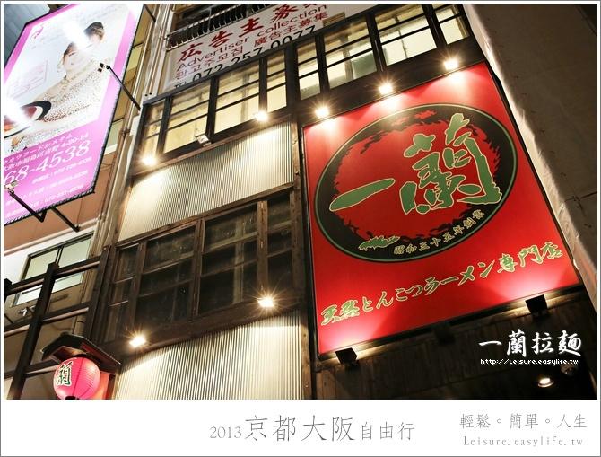 【大阪】一蘭拉麵我來也!傳說中超級超級好吃的拉麵店,的確超好吃!(道頓堀店)