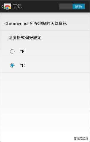 Google chromecast 開箱評測介紹