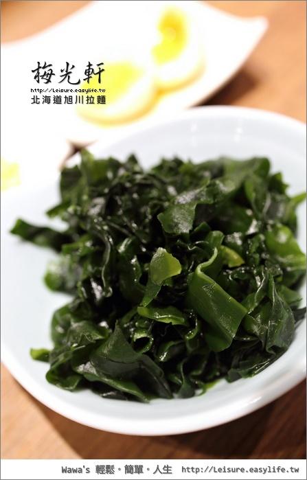 梅光軒北海道旭川日式拉麵。南紡夢時代