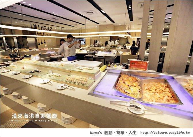 漢來海港自助餐廳。南紡夢時代