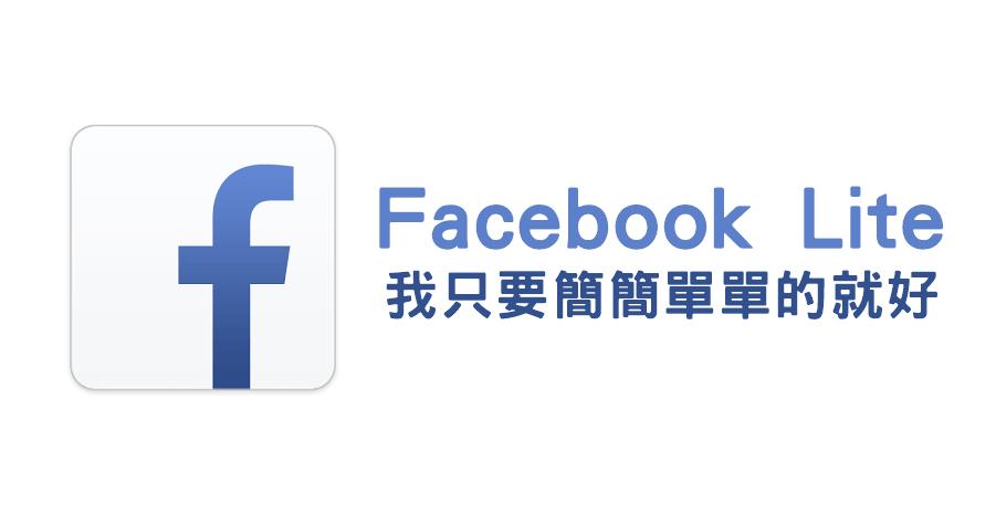 Facebook Lite APK 下載安裝
