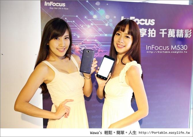 InFocus M530 上市發表會、InFocus airPro 小清新