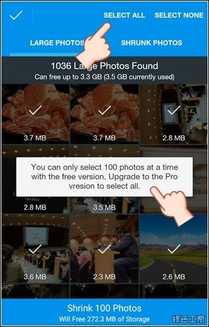PhotoShrinker 手機照片縮圖、空間不足