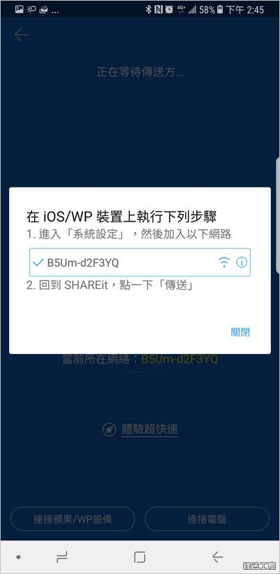 茄子快傳 SHAREit 電腦與手機傳輸檔案更便利