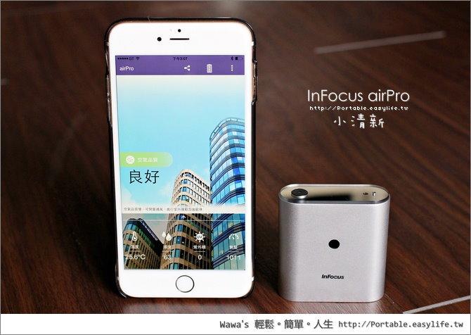 InFocus airPro 小清新空氣品質檢測