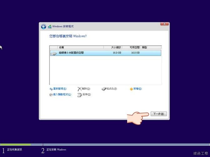 Windows 10 安裝步驟教學