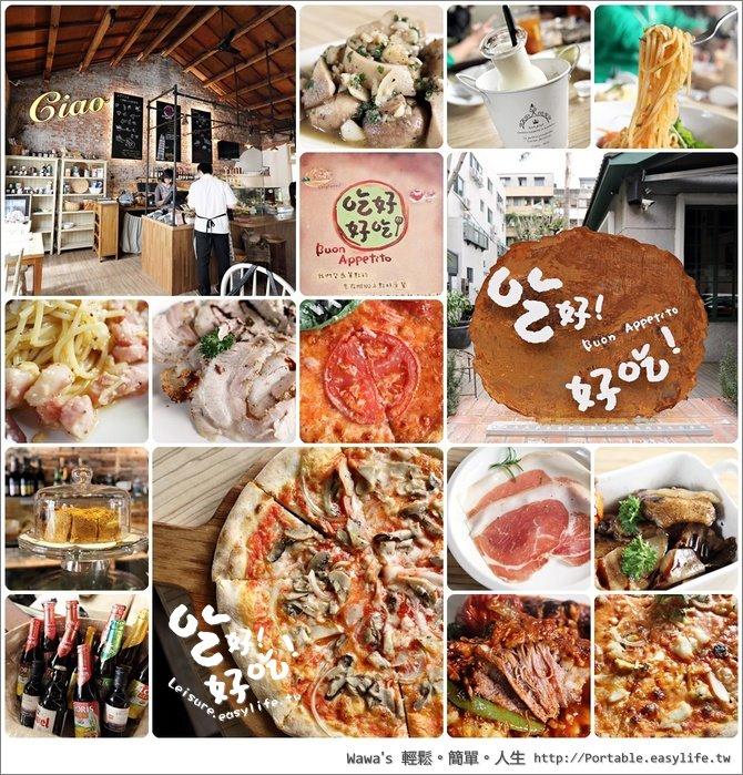 【台南】吃好好吃 Ciao 義式餐酒館,有認證的羅馬 PIZZA!
