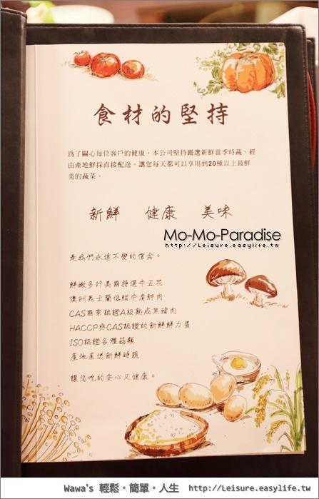 Mo-Mo-Paradise 南紡夢時代